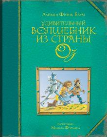 Удивительный волшебник из страны Оз (ил. М. Формана)