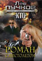 Пучков Л.Н. - Роман с пистолетом' обложка книги
