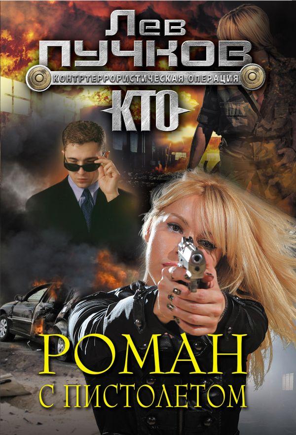 Роман с пистолетом Пучков Л.Н.