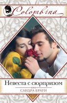 Браун С. - Невеста с сюрпризом' обложка книги