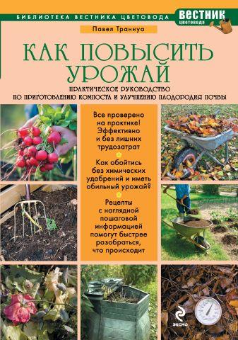 Траннуа П. - Как повысить урожай: Практическое руководство по приготовлению компоста и улучшению плодородия почвы обложка книги