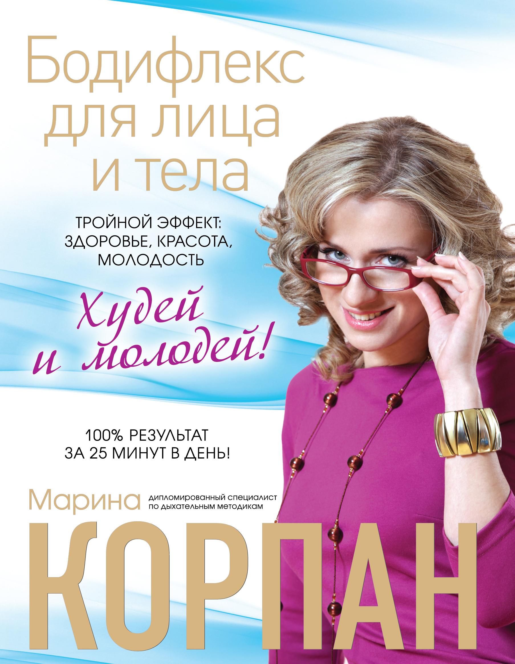 Марина Корпан Бодифлекс для лица и тела (подарочное издание) бф