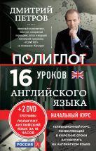 Петров Д.Ю. - 16 уроков Английского языка. Начальный курс + 2 DVD Английский язык за 16 часов' обложка книги