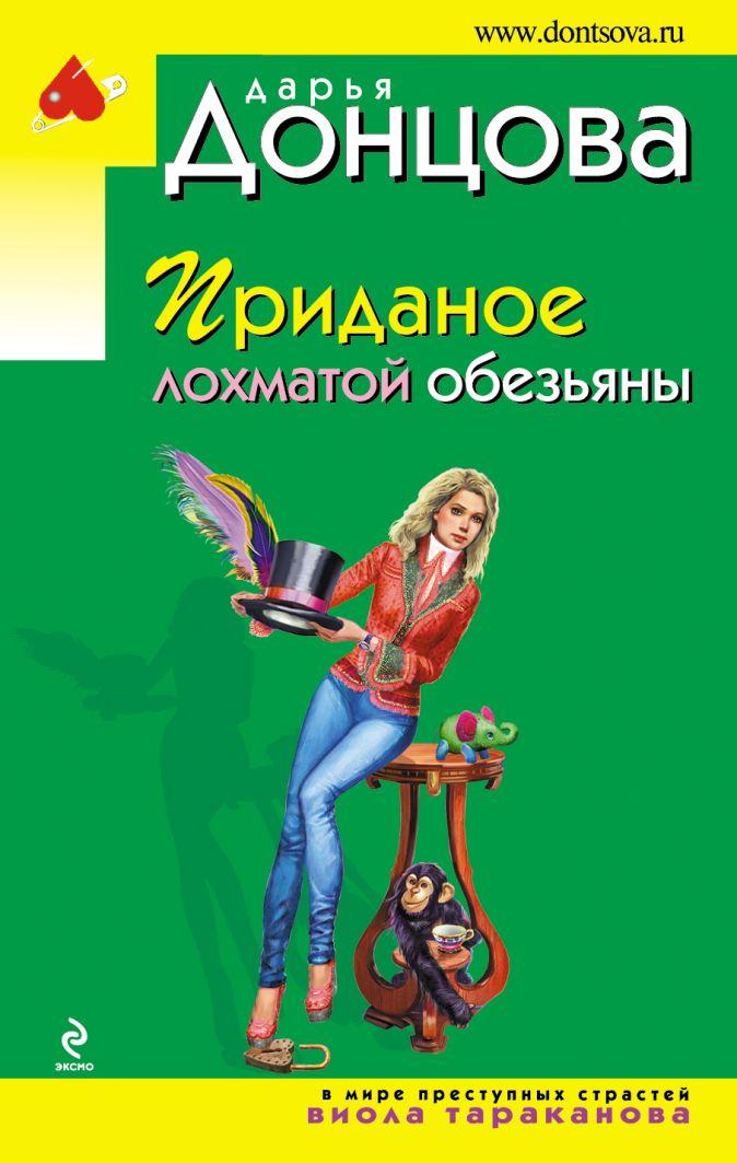 Приданое лохматой обезьяны Донцова Д.А.