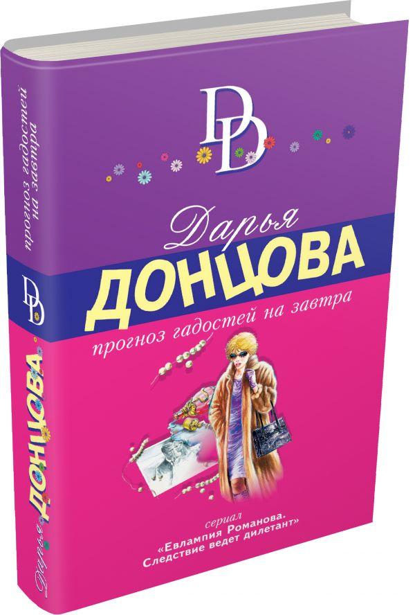 Прогноз гадостей на завтра Донцова Д.А.