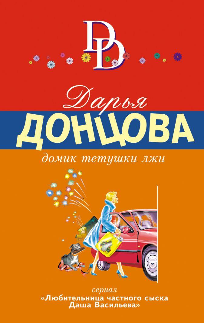 Дарья Донцова - Домик тетушки лжи обложка книги