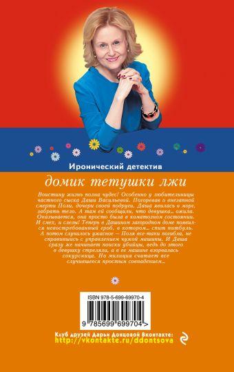 Домик тетушки лжи Дарья Донцова