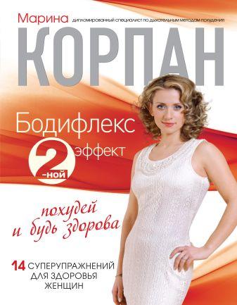 Корпан М. - Бодифлекс 2-ной эффект: похудей и будь здорова (+суперобложка) обложка книги