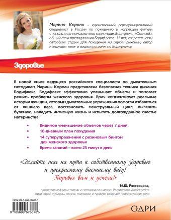 Бодифлекс 2-ной эффект: похудей и будь здорова (+суперобложка) Корпан М.