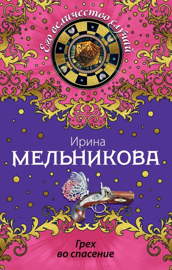 Грех во спасение Мельникова И.А.