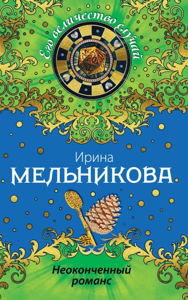 Неоконченный романс Мельникова И.А.