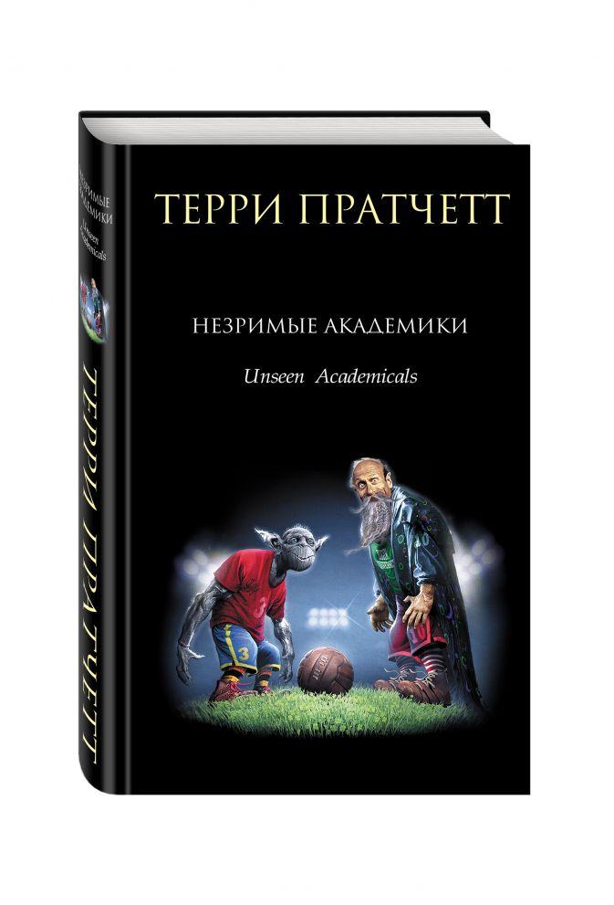 Терри Пратчетт - Незримые Академики обложка книги