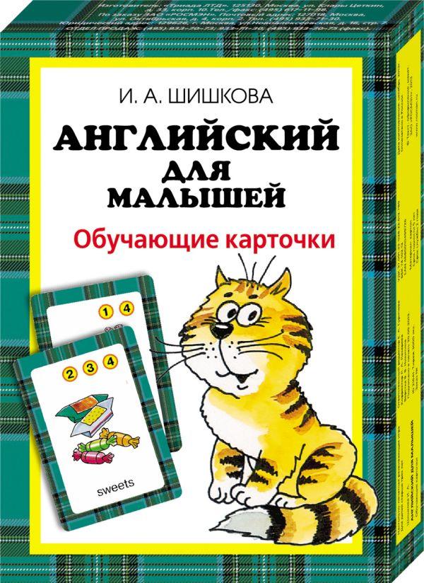 Шишкова. Англ. для малышей. Обучающие карточки Шишкова И.А.