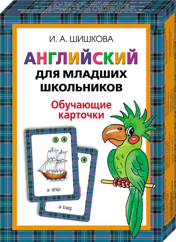 Шишкова.Англ.для мл.школьников. Обучающие карточки Шишкова И.А.