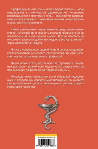 Профессиональная клиническая фармакология Цфасман А.З.