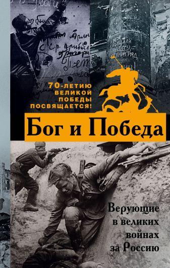 Бог и Победа: верующие в великих войнах за Россию