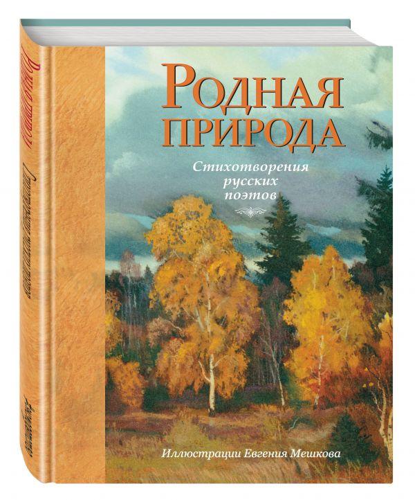 Родная природа. Стихотворения русских поэтов (ил. Е. Мешкова)