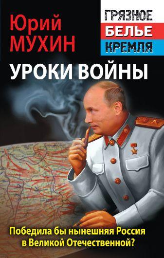 Мухин Ю.И. - Победила бы современная Россия в Великой Отечественной войне? обложка книги