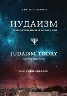 Кон-Шербок Д. - Иудаизм: Путеводитель по вере и святыням' обложка книги
