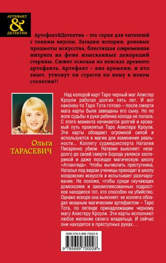 Карты великого мага Ольга Тарасевич