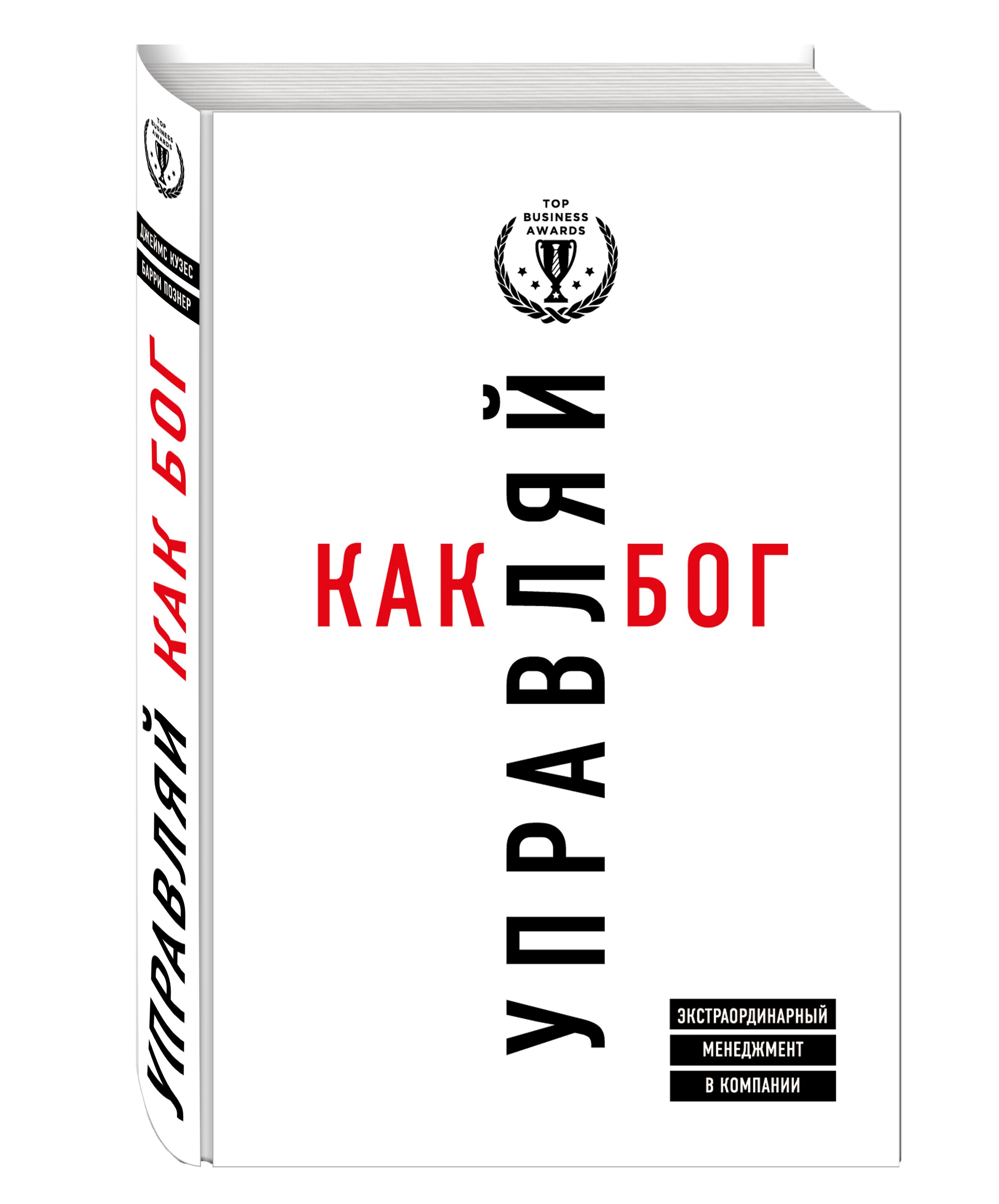 Управляй как бог. Экстраординарный менеджмент в компании от book24.ru