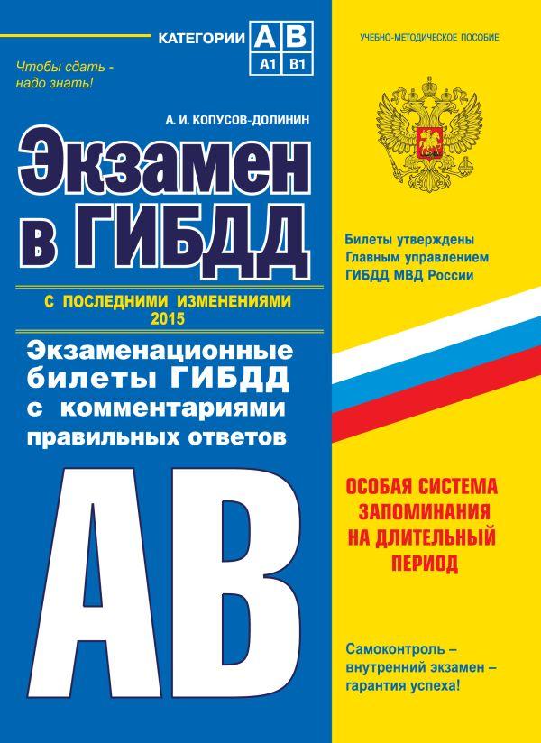 Экзамен в ГИБДД. Категории А, В 2014 г. (с последними изменениями) Копусов-Долинин А.И.