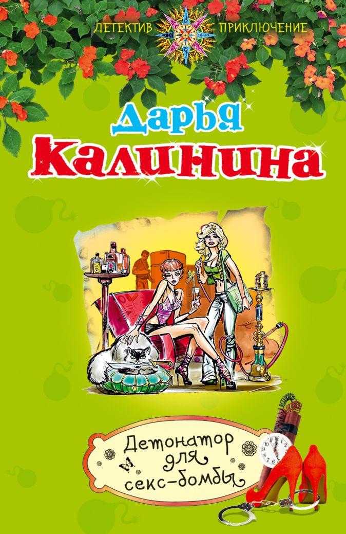 Калинина Д.А. - Детонатор для секс-бомбы обложка книги