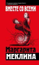 Меклина М.М. - Вместе со всеми' обложка книги
