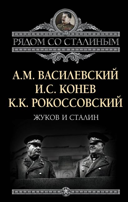 Жуков и Сталин - фото 1