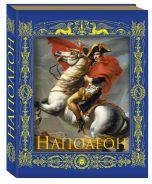 Наполеон Бонапарт. Император революции. Подарочные издания в коробке