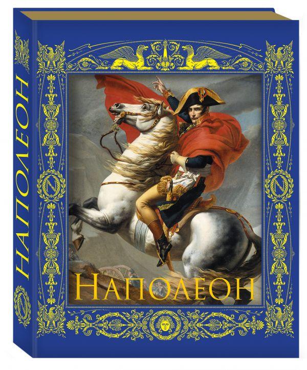 интересно Наполеон Бонапарт. Император революции. Подарочные издания в коробке книга