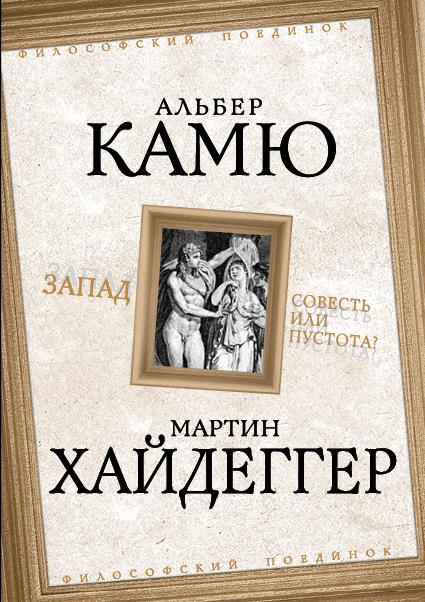 Альбер Камю, Мартин Хайдеггер - Запад. Совесть или пустота? обложка книги