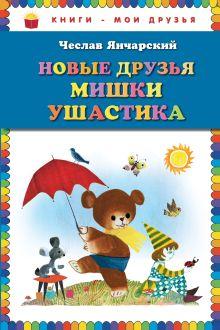 Новые друзья Мишки Ушастика (пер. С. Свяцкого, ил.З. Рыхлицкого)