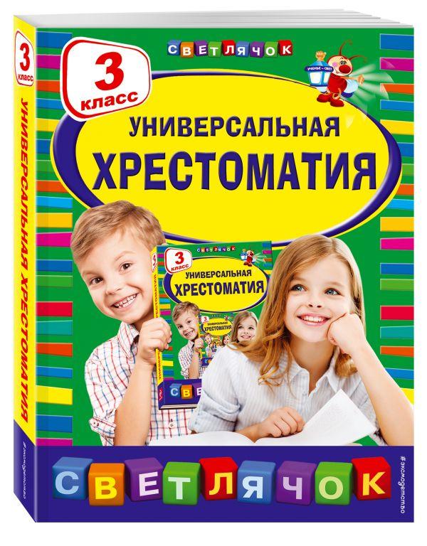 Универсальная хрестоматия: 3 класс Пришвин М.М., Любарская А.И., Пермяк Е.А.
