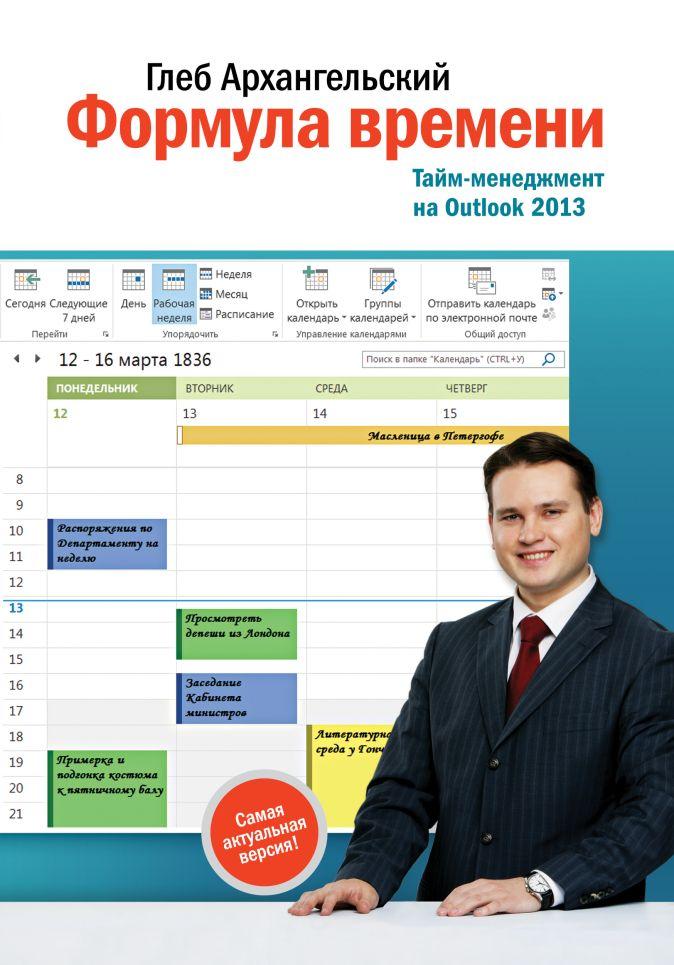 Архангельский Г. - Формула времени. Тайм-менеджмент на Outlook 2013 обложка книги