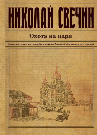 Охота на царя Свечин Н.