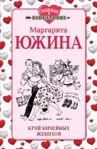 Южина М.Э. - Край ничейных женихов' обложка книги