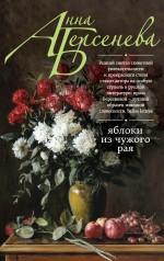 Яблоки из чужого рая Анна Берсенева