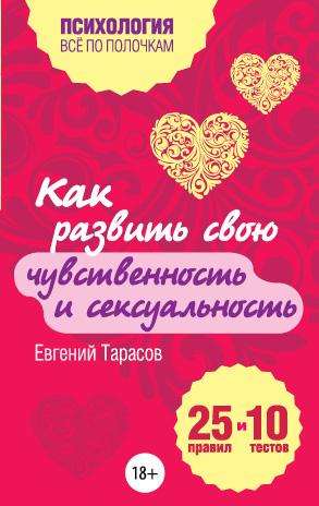 Евгений Тарасов - Как развить свою чувственность и сексуальность. 25 правил и 10 тестов обложка книги