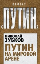 Зубков Н.П. - Путин на мировой арене' обложка книги