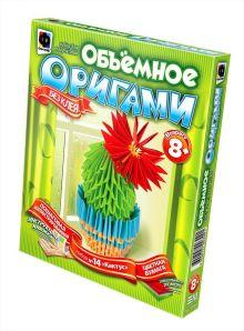 Объемное оригами  Кактус