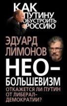 Лимонов Э.В. - Необольшевизм. Откажется ли Путин от либерал-демократии?' обложка книги