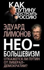 Эдуард Лимонов - Необольшевизм. Откажется ли Путин от либерал-демократии? обложка книги