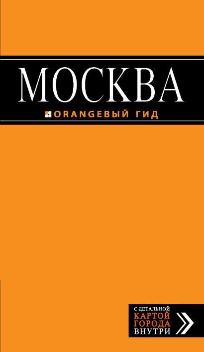 Москва: путеводитель + карта. 4-е изд., испр. и доп. - фото 1