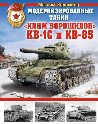 Модернизированные танки «Клим Ворошилов» КВ-1С и КВ-85 - фото 1