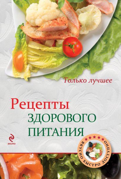 Рецепты здорового питания - фото 1