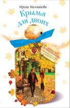 Молчанова И. - Крылья для двоих' обложка книги