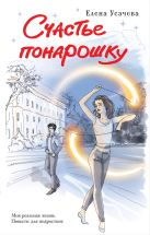 Усачева Е.А. - Счастье понарошку' обложка книги