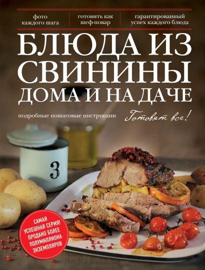 Блюда из свинины дома и на даче - фото 1