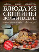 - Блюда из свинины дома и на даче' обложка книги